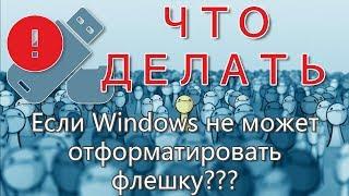 windows не удается завершить форматирование. Как оживить SD карту? Решение  англ. субтитры