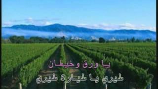 Arabic Karaoke Fairouz Tiri ya tiyyara MS
