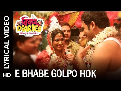 🎼E Bhabe Golpo Hok Lyrical Video | Bibaho Diaries Bengali Movie 2017 🎼 HD