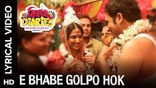 E Bhabe Golpo Hok Lyrical Video | Bibaho Diaries Bengali Movie 2017  HD