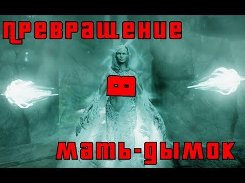 Превращение в Мать-Дымок (Мод на TES-Game.ru)
