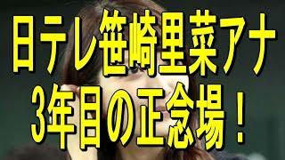 【関連動画】 【笹崎里菜】セクシー写真画像流出と未成年飲酒疑惑! htt...
