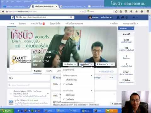 วิธีพิมพ์ภาษาไทยใน illustrator CS6