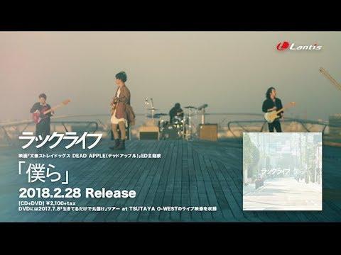 ラックライフ「僕ら」MUSIC VIDEO(FULL SIZE)