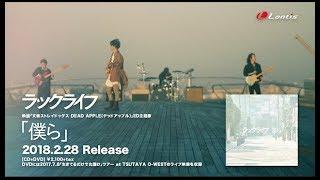 ラックライフ / 僕ら [Music Video](映画『文豪ストレイドッグス DEAD APPLE(デッドアップル)』ED主題歌)