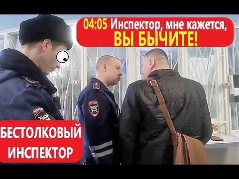 Спецоперация 'БЕСТОЛКОВЫЙ ИНСПЕКТОР'.