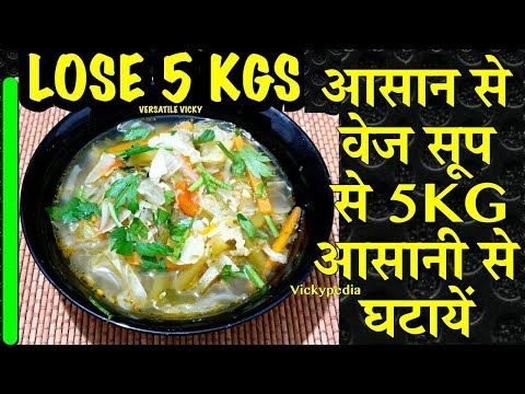 Summer Diet Weight Loss Soup Hindi | How to Lose Weight Fast 5kg in 5 days | Fat Cutter Soup