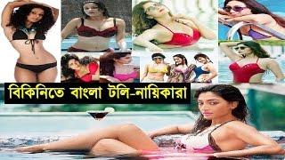 বাঙালি অভিনেত্রীদের বিকিনিতে লাস্যময়ী রূপ | Bengali Actress in Bikini | বাংলার নায়িকারা বিকিনিতে