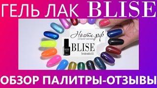 Гель лак BLISE на Ногти.РФ - обзор цветов, термо, кошачий глаз, металлик