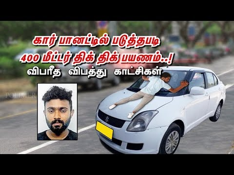 #Kerala #Car கார் பானட்டில் படுத்தபடி 400 மீட்டர் திக் திக் பயணம்..! விபரீத விபத்து காட்சிகள்   Watch Polimer News on YouTube which streams news related to current affairs of Tamil Nadu, Nation, and the World. Here you can watch breaking news, live reports, latest news in politics, viral video, entertainment, Bollywood, business and sports news & much more news in tamil. Stay tuned for all the breaking news in tamil.  #PolimerNews   #Polimer   #PolimerNewsLive   #TamilNews   #PolimerLive   #PolimerLiveNews   #PolimerNewsLiveinTamil   #TamilNewsLive   #TamilLiveNews  ... to know more watch the full video &  Stay tuned here for latest news updates..  Android : https://goo.gl/T2uStq  iOS         : https://goo.gl/svAwa8  Polimer News App Download : https://goo.gl/MedanX  Subscribe: https://www.youtube.com/c/polimernews  Website: https://www.polimernews.com  Like us on: https://www.facebook.com/polimernews  Follow us on: https://twitter.com/polimernews   About Polimer News:  Polimer News brings unbiased News and accurate information to the socially conscious common man.  Polimer News has evolved as a 24 hours Tamil News satellite TV channel. Polimer is the second largest MSO in TN catering to millions of TV viewing homes across 10 districts of TN. Founded by Mr. P.V. Kalyana Sundaram, the company currently runs 8 basic cable TV channels in various parts of TN and Polimer TV, a fully integrated Tamil GEC reaching out to millions of Tamil viewers across the world. The channel has state of the art production facility in Chennai. Besides a library of more than 350 movies on an exclusive basis , the channel also beams 8 hours of original content every day. The channel has extended its vision to various genres including Reality. In short, Polimer is aiming to become a strong and competitive channel in the GEC space of Tamil Television scenario. Polimer's biggest strength is its people. The channel has some of the best talent on its rolls. A clear vision backed by the best brai
