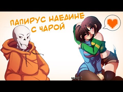 ПАПИРУС И ЧАРА НА ЕДИНЕ - КОМИКС!МИКС Undertale Deltarune - №12