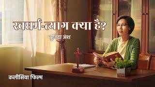 """Hindi Christian Movie अंश 2 : """"मेरे काम में दखल मत दीजिए"""" - प्रभु यीशु के दूसरे आगमन के सुसमाचार को स्वीकार करना और परमेश्वर के सामने स्वर्गारोहित किया जाना"""