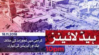 Samaa Headlines - 10PM - 18 November 2018