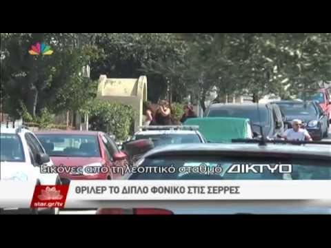 30.07.15 - Θρίλερ το διπλό φονικό στις Σέρρες