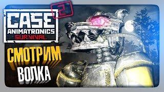 НОВЫЙ АНИМАТРОНИК - ВОЛК! ✅ CASE 2: Animatronics Survival Multiplayer