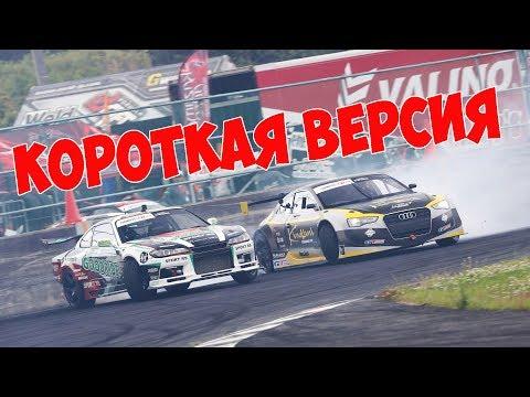 АУДИ ВАЛИТ в Формуле Дрифт Япония! КОРОТКАЯ ВЕРСИЯ на русском