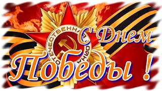 С Днем Великой Победы! День Победы 9 мая.