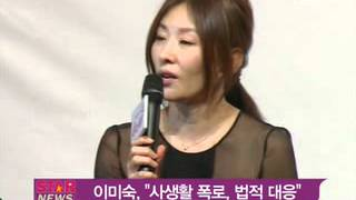 Download Video [Y-STAR] lee mi sook, former agency Legal response (이미숙, 전 소속사 법적대응) MP3 3GP MP4