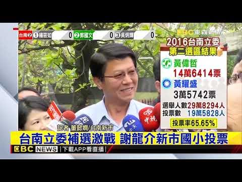 最新》台南立委補選激戰 謝龍介新市國小投票