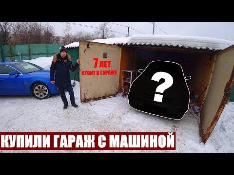 КУПИЛИ ГАРАЖ С