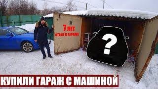 КУПИЛИ ГАРАЖ С КАПСУЛОЙ ВРЕМЕНИ