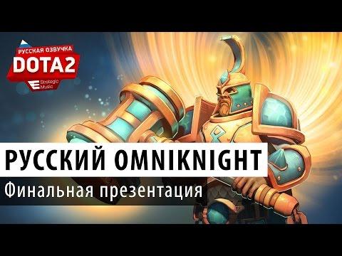 видео: dota 2: Русский omniknight
