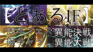 【とあるIF】 1周年フェス限キャラ-異能決戦,異能大戦