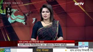 SATV News Today August 01, 2018 | Bangla News Today | SATV Live News