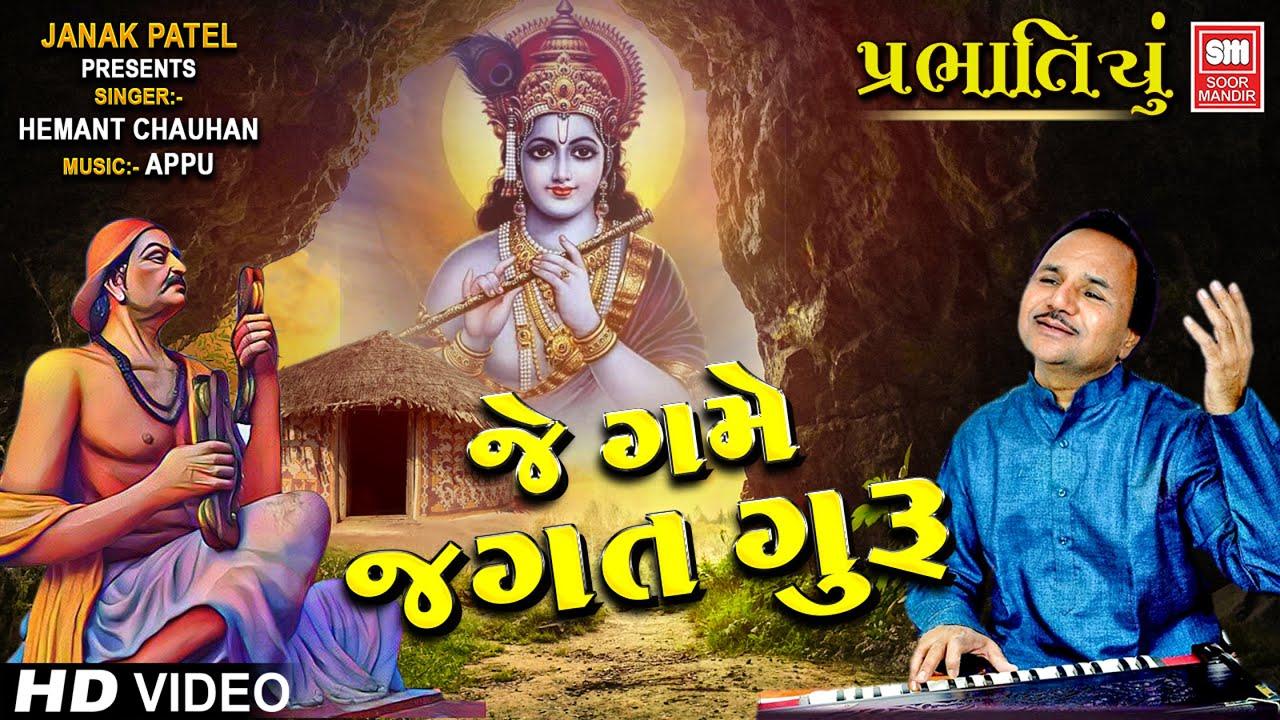 Best ગુજરાતી પ્રભાતિયા ભજન | Je Game Te Jagat Guru | Hemant Chauhan | Prabhatiya