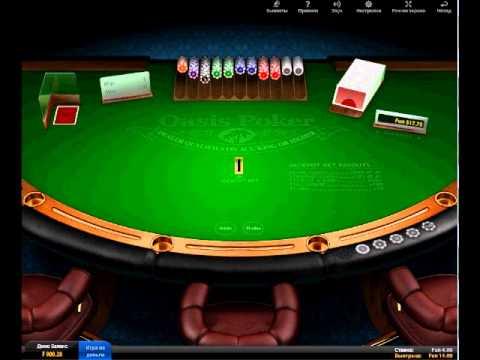 Оазис покер онлайн флеш в казино Чаплин