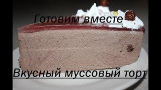Самый вкусный муссовый торт☆ШОКОЛАДНЫЙ МУСС