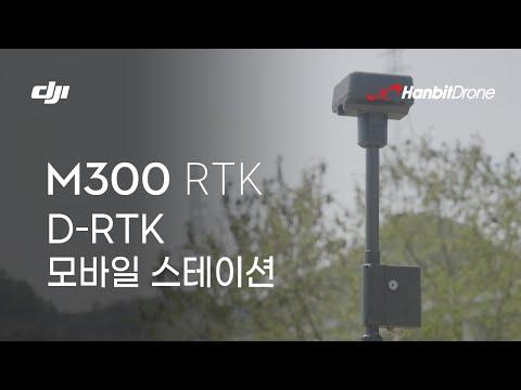 DJI M300 RTK