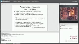 Русский язык. Подготовка к итоговому сочинению. Первое занятие