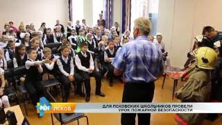 РЕН Новости Псков 01.09.2016 # Урок МЧС