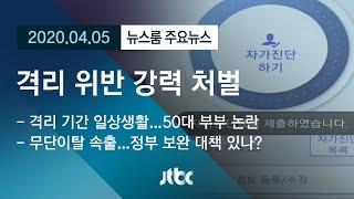 [뉴스룸 모아보기] 자가격리 꼼수 논란…5일부터 강력 처벌 / JTBC News