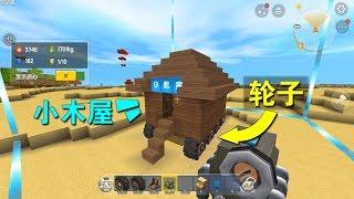 迷你世界:小乾的木屋长腿了,能四处跑了,因为我给它装上了轮子
