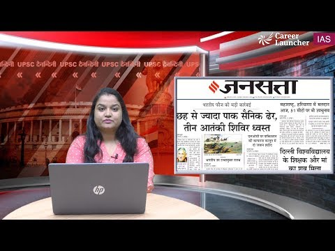UPSC दैनन्दिनी  || (Daily News Highlights) || 21.Oct.2019 || Career Launcher