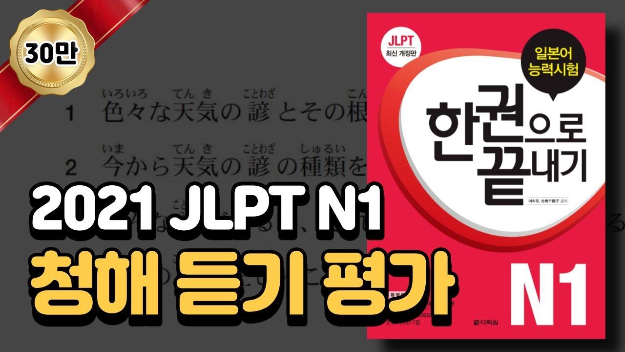 ★덕후들의 알고리즘 선택을 받았습니다(쑻)★ 2021 JLPT N1 청해 듣기 평가(답안지 스크립트 포함) 실제 시험처럼 문제를 풀어보세요! / JLPT한권으로끝내기 N1
