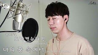 뮤지컬 프랑켄슈타인 ost '너의 꿈속에서' cover by 팝페라 그룹 포엣(POET)