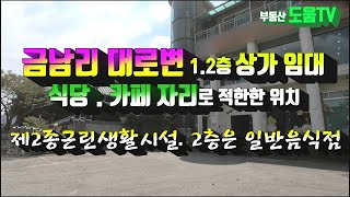 173.남양주시 화도읍 금남리 대로변 상가 임대 . 2…