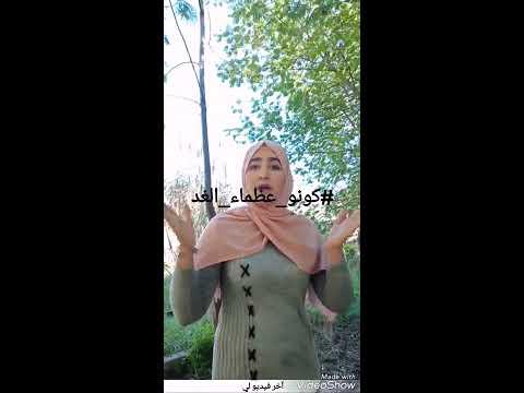فيديوهات الحلقة 11 من #سوشيال_بلا_حدود - المشتركة -بوباشة مسعودة-  - نشر قبل 3 ساعة