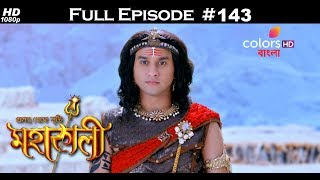 Mahakaali (Bengali) - 20th June 2018 - মহাকালী  - Full Episode