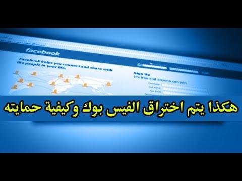 خطوات لحماية حسابك على فيس بوك من الاختراق والمراقبة