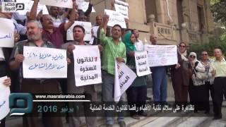 مصر العربية | تظاهرة على سلالم نقابة الأطباء رفضا لقانون الخدمة المدنية