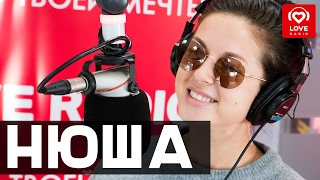 Нюша в гостях у Красавцев Love Radio 2.02.2017