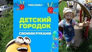 Детская площадка своими руками из сломанных игрушек в г. Барнаул