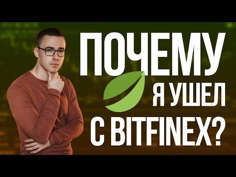 Причины перехода с биржи Bitfinex на Binance