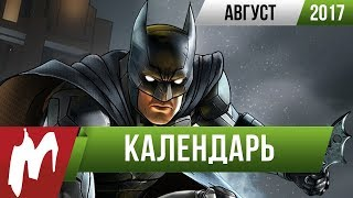 Календарь Игромании: Август 2017 (StarCraft: Remastered, Batman: The Enemy Within, Hellblade)