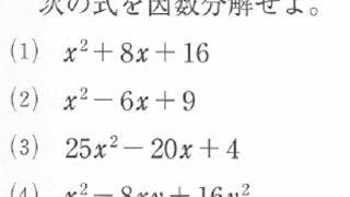中学3年数学:2乗の因数分解