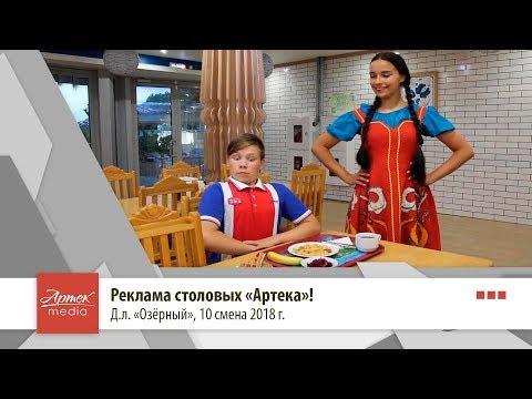 2018| Реклама столовых «Артека». Д/л «Озёрный»